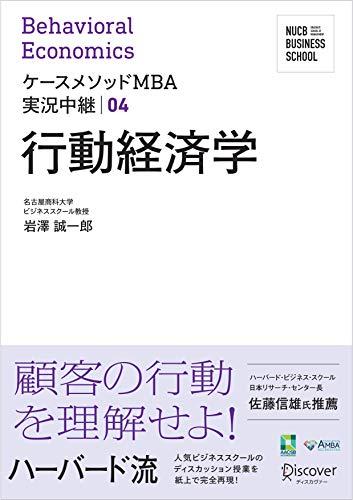 名古屋商科大学ビジネススクール ケースメソッドMBA実況中継 04 行動経済学
