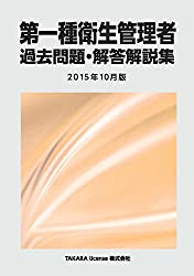 第一種衛生管理者 過去問題・解答解説集 2015年10月版