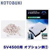コトブキ SV4500用交換ろ過材 オプション例セット【1】