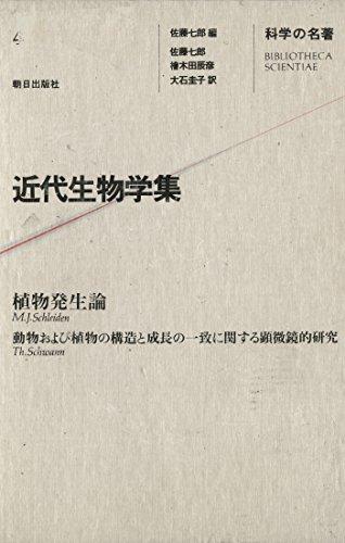 科学の名著〈4〉 近代生物学集 カガクノメイチョヨン キンダイセイブツガクシュウ