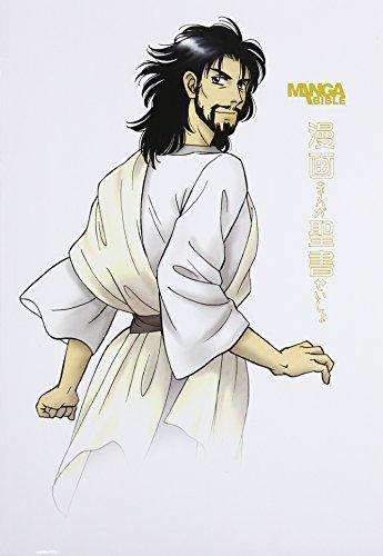 The Holy Bible: Manga New Living Translation, Slimline Reference Edition