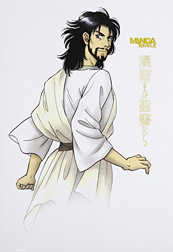 The Holy Bible: Manga New Living Translation, Slimline Reference Edition