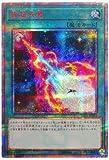 遊戯王/第10期/09弾/RIRA-JP063 極超辰醒【20thシークレットレア】