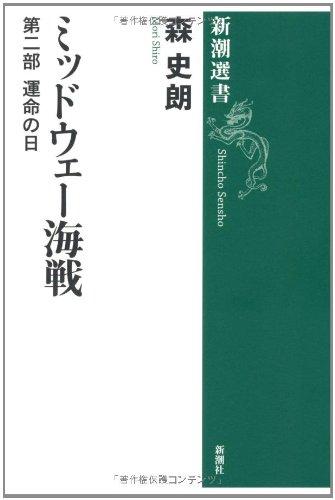ミッドウェー海戦〈第2部〉運命の日 (新潮選書)