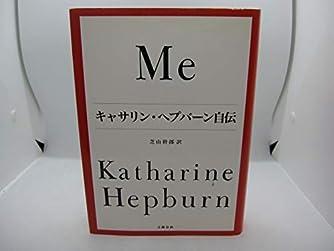 Me―キャサリン・ヘプバーン自伝