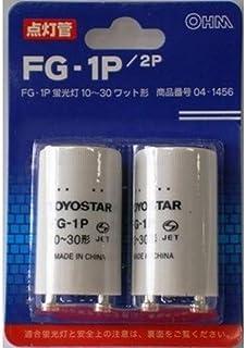 グロー球 FG−1P 2個
