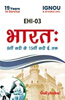 EHI-3 India From 8th To 15th Century A.D. in Hindi Medium