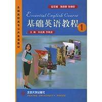 基础英语教程(1)——全国高职高专公共英语教材