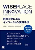 WISEPLACE INNOVATION 目的工学によるイノベーションの実践手法
