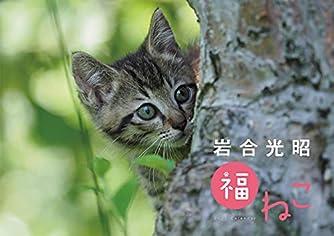 岩合光昭 福ねこカレンダー2022 (2022年)