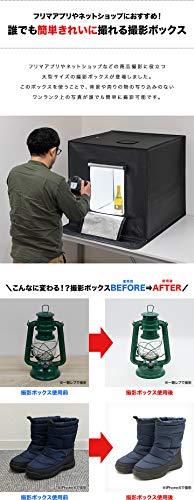 ottostyle.jp撮影ボックスLED照明付き撮影ブース簡易スタジオ(背景スクリーン3色付:ホワイト/ブラック/ベージュ)折りたたみ式ACアダプター(70cm×70cm)