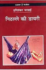 Nithalle Ki Diary (Hindi) Kindle Edition