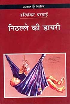 Nithalle Ki Diary (Hindi) by [Harishankar Parsai]