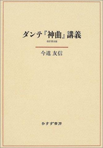 ダンテ『神曲』講義 改訂普及版