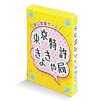 スピカデザイン 東京特許きょきゃ局 簡単ルール 子供から大人 お年寄り まで 楽しめる 早口言葉 ゲーム 2-6人 15分から