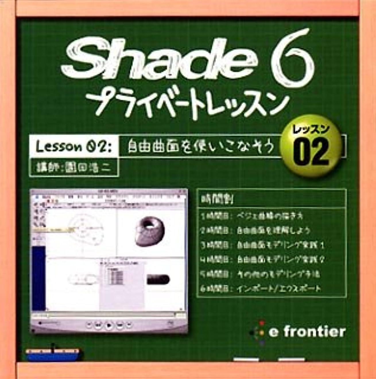 識字アクロバット耕すShade 6 プライベートレッスン Lesson 02:自由曲面を使いこなそう