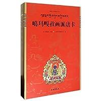 Thangka Art Series - Karma Ma Gazi School Thangka(Chinese Edition)