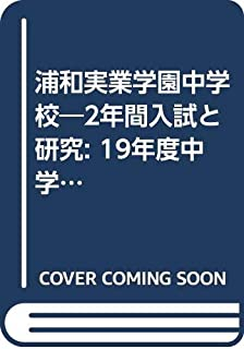 浦和実業学園中学校―2年間入試と研究: 19年度中学受験用 (418)