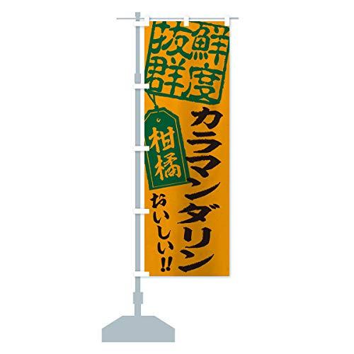 カラマンダリン/柑橘 のぼり旗 サイズ選べます(ジャンボ90x270cm 左チチ)