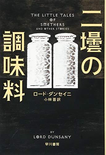 二壜の調味料 (ハヤカワ・ミステリ文庫)の詳細を見る