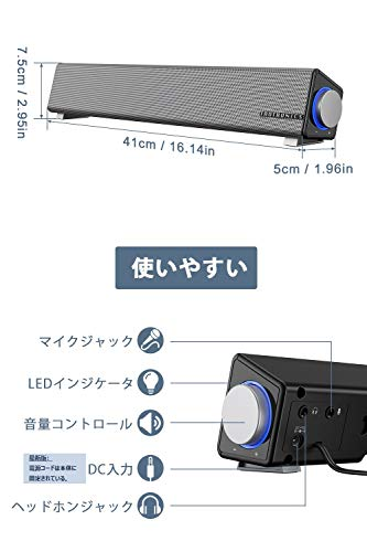 TaoTronicsPCスピーカーステレオUSBサウンドバー小型大音量(マイク端子とヘッドホン端子付、高い互換性)USB給電AUX接続テレビ/パソコン/スマホ対応TT-SK018