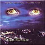 The master of dreams - Victor Troegubov (CD) / Master snov - Viktor Troegubov (CD)