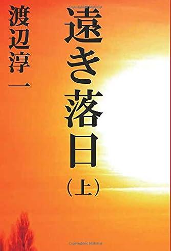 遠き落日(上)