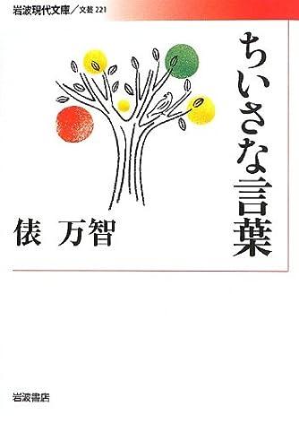 ちいさな言葉 (岩波現代文庫)