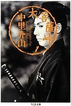表紙: 大菩薩峠(1) (ちくま文庫)   中里介山