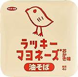 【販路限定品】サンヨー食品 ラッキーマヨネーズおかき味 油そば 131g×12個