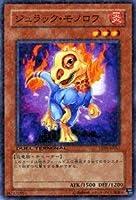 遊戯王カード 【 ジュラック・モノロフ 】 DT04-JP017-N 《デュエルターミナル-魔轟神復活》