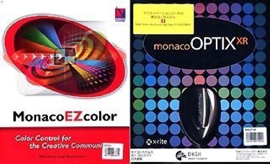 スポーツをする告白コットンMonaco EZcolor 2.6 日本語 / OPTIX XR セット