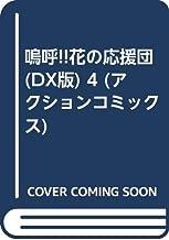 嗚呼!!花の応援団(DX版) 4 (アクションコミックス)