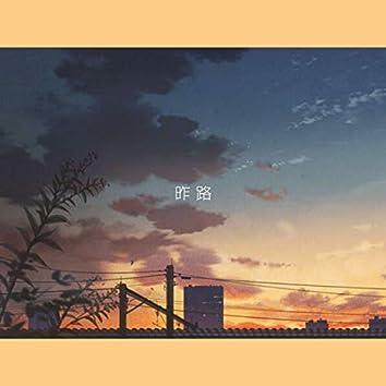 Kiro (feat. Hikaru)