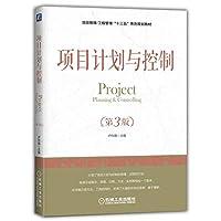 项目计划与控制(第3版) 9787111607960 卢向南 机械工业出版社