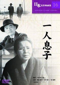 一人息子 [DVD]