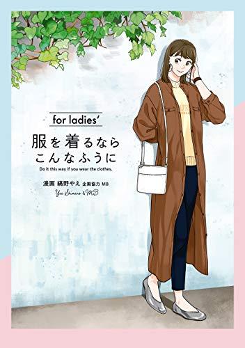 服を着るならこんなふうに for ladies′ (カドカワデジタルコミックス)