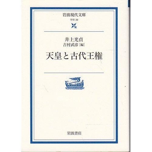 天皇と古代王権 (岩波現代文庫)