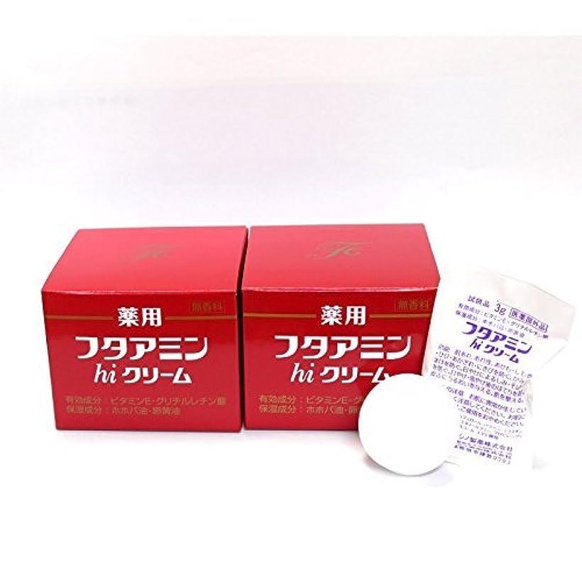 お香主実質的にフタアミンhiクリーム 130g 2個セット  3gサンプル2個付
