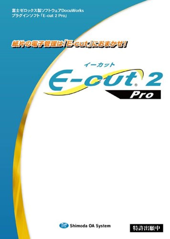 国籍姿勢華氏E-cut2 Pro(イーカット2プロ)1ライセンス 富士ゼロックスDocuworksプラグインソフト