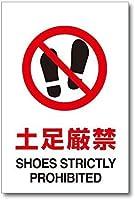 土足厳禁 注意看板メタル安全標識注意マー表示パネル金属板のブリキ看板情報サイントイレ公共場所駐車