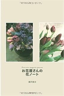 お花屋さんの花ノート