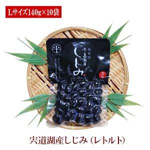 宍道湖しじみ(砂抜き済み)レトルト大和しじみLサイズ140g×10パック
