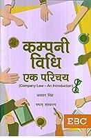 Company Law (Hindi)