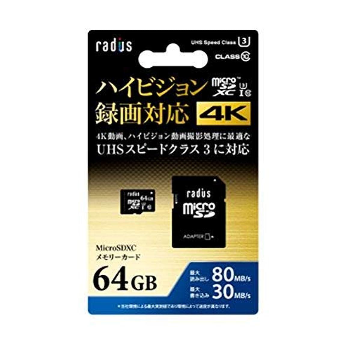 風刺命令再開ラディウス RP-MSX64U3 microSDXCカード 64GB CLASS10