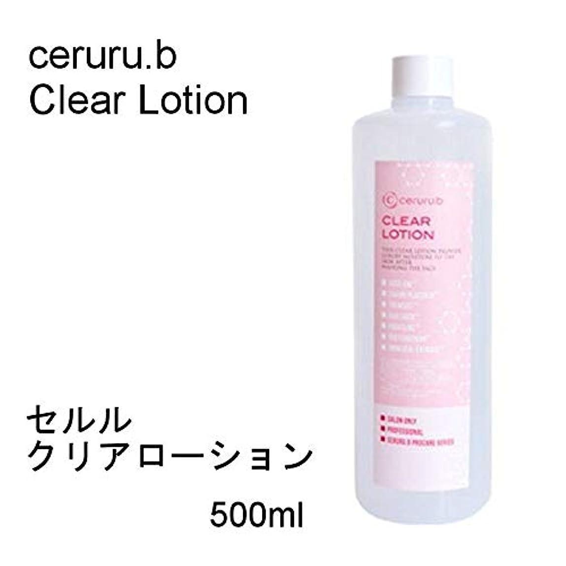 少年ギター眠りceruru.b/セルル 業務用 クリアローション 化粧水 500mL