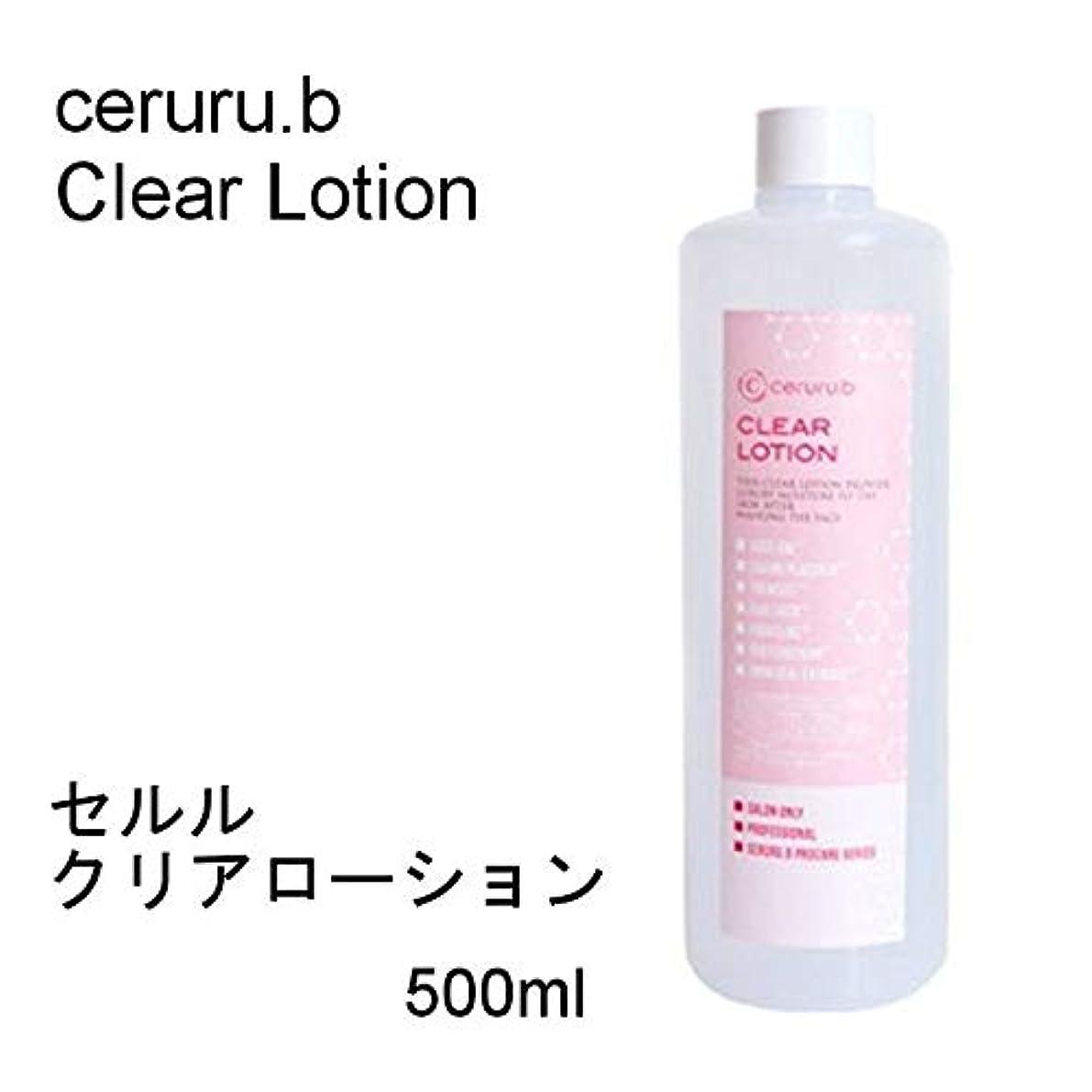 アシュリータファーマン無礼に求人ceruru.b/セルル 業務用 クリアローション 化粧水 500mL