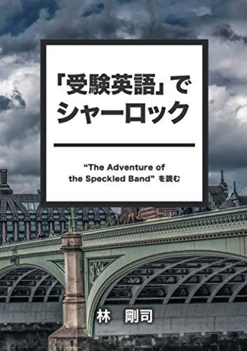 """「受験英語」でシャーロック: """"The Adventure of the Speckled Band""""を読む (MyISBN - デザインエッグ社)"""