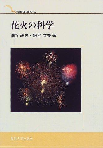 花火の科学 (TOKAI LIBRARY)