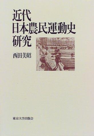 近代日本農民運動史研究の詳細を見る